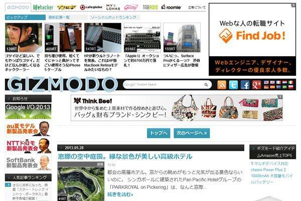 Gizmodo Japan(ギズモード・ジャパン), ガジェット情報満載ブログ